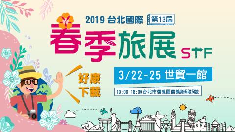 2018台北國際春季旅展。(官網)
